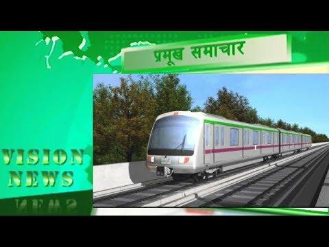 अघि बढ्यो नेपाल–चीन रेलमार्ग निर्माण | Vision News | Vision Nepal Television