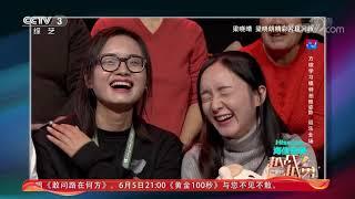 [越战越勇]方琼学习模特拍照姿势 逗乐全场  CCTV综艺