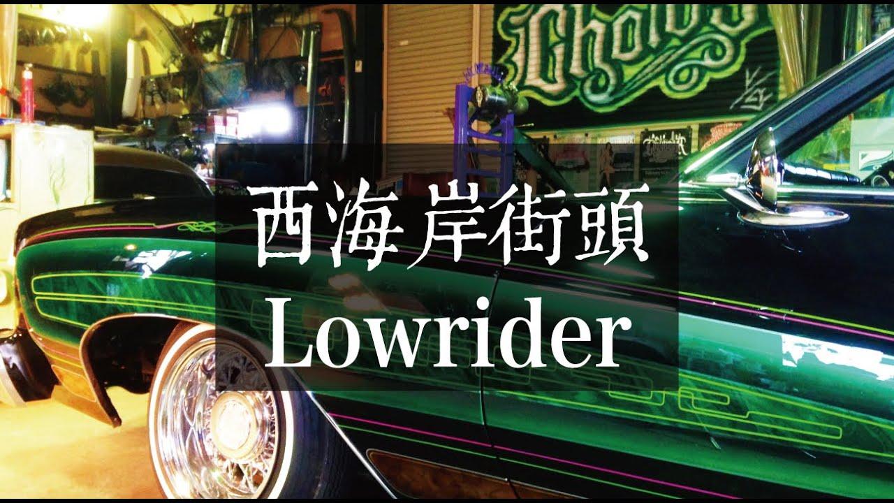 【RD Channel】來自西海岸街頭的Lowrider文化