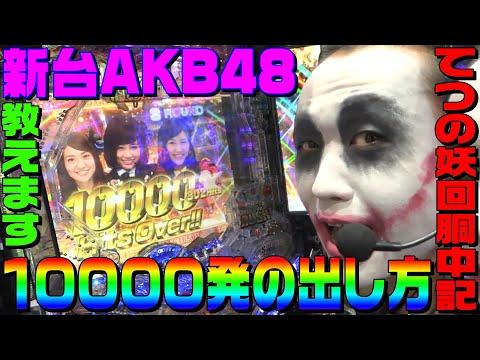 AKB48!!11GAME