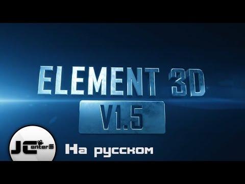 Element 3D ВОЗМОЖНОСТИ о которых вы не знаете. After Effect, На русском. Перевод от JCenterS