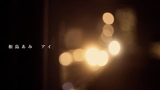 和島あみ 「アイ」(1st ALBUM 「I AM」収録) MV short ver.