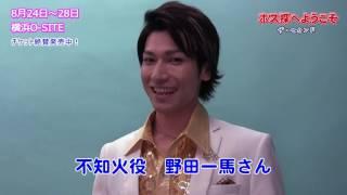 8/24~28 横浜O-SITE「ミュージカル ホス探へようこそ ザ・セカンド」 公...