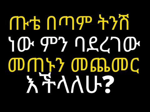 Ethiopia; ጡቴ በጣም ትንሽ ነው ምን ባደረገው መጠኑን መጨመር እችላለሁ? #Ethiopiamusic #Ethiopiafilm