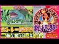 【ポケモン】初代ポケモン赤とリメイクのリーフグリーンを2画面同時に実況プレイ