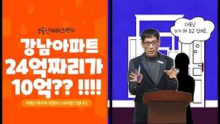 경매 권리분석과 가격산정 강남아파트24억이 10억에 경…