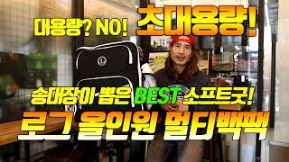 #신상 모든 스노우보드 용품은 이 가방 하나면  끝!!