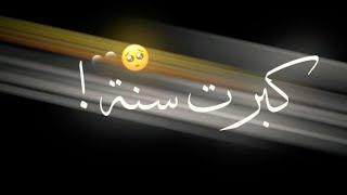 تصميم شاشة سوداء كرومات عراقيه عيد ميلاد (بدون حقوق)