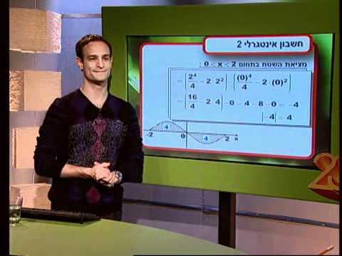 מורה פרטי: הכנה לבגרות במתמטיקה - מורה פרטי ל 3 יח': חשבון אינטגרלי 2