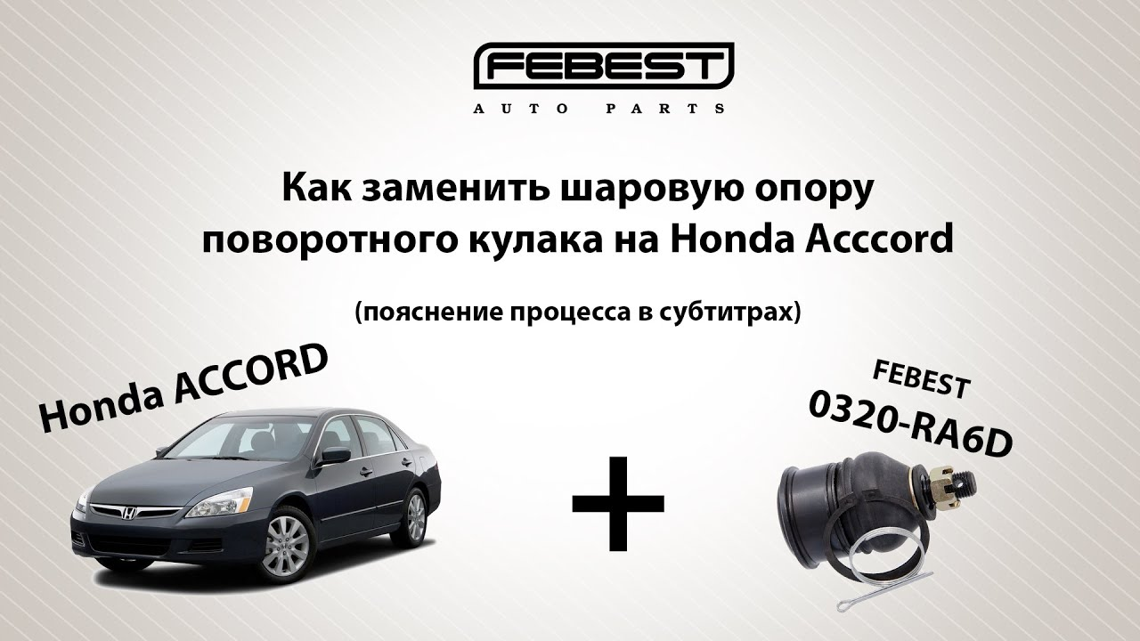 honda accord 2001 шарова опора задняя