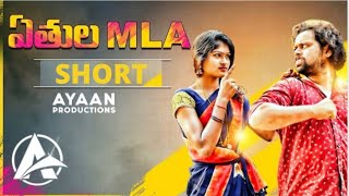 #MLASONG #Ayaanproductions #shorts #prabha