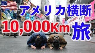 【038】アメリカ横断スタート!◯◯から重大発表!(アメリカ1日目)