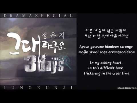 [Eunji (Apink)] It's You (그대라구요) Three Days OST (Hangul/Romanized/English Sub) Lyrics