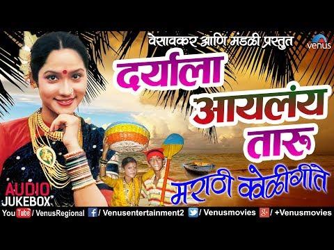 Daryala Aaylay Taaru - Vesavkar Aani Mandali Presents | Superhit Marathi Koligeete 2018 | JUKEBOX