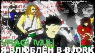 Смотреть клип Враги Мух - Я Влюблён В Bjork