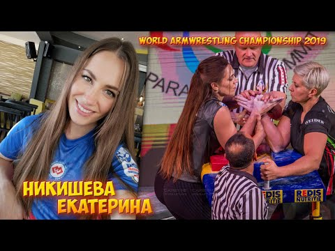 ЕКАТЕРИНА НИКИШЕВА. Золотой дубль Чемпионата мира 2019 / EKATERINA NIKISHEVA
