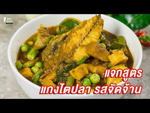 [แจกสูตร] แกงไตปลา - ชีวิตติดครัว