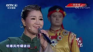 《中国文艺》 20191111 一路歌唱| CCTV中文国际