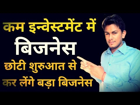 How to start business | Small Investment Business ideas | Top business in India