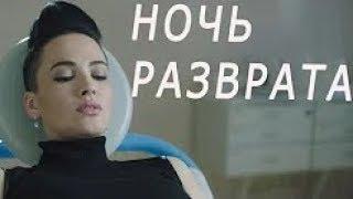 ЛУЧШАЯ КОМЕДИЯ 2018 (НОЧЬ РАЗВРАТА )РУССКИЕ ФИЛЬМЫ НОВИНКИ МЕЛОДРАМЫ КОМЕДИИ БОЕВИКИ