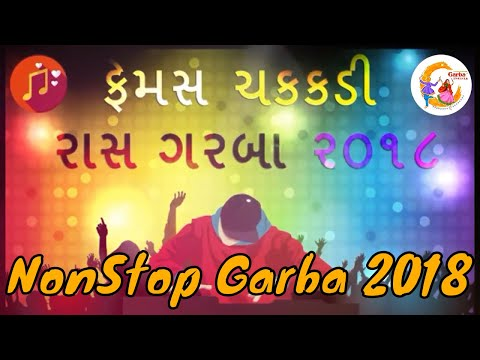 ફેમસ ચકડી રાસ ગરબા || Raas Garba Nonstop || Hindi Song Mixed | Navratri Special 2018 | Garba Insider