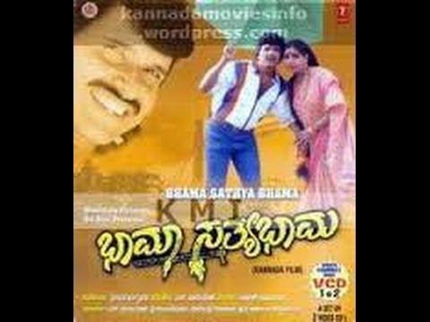 Full Kannada Movie 1998 | Bhama Sathyabhama | S Narayan, Shruthi, Srinivasamurthy.