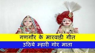 Gangaur Songs - Uthiye mhari gor mata (Gangaur ke marwadi geet)