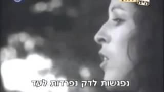 Yehudit Rabitz - Zemer Noga (Ha Tishma Koli)       יהודית רביץ  זמר נוגה