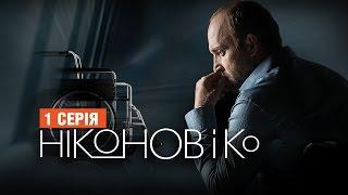 Сериал Никонов и Ко - 1 серия