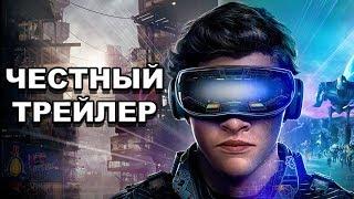 Честный трейлер — «Первому игроку приготовиться» / Honest Trailers - Ready Player One [rus]
