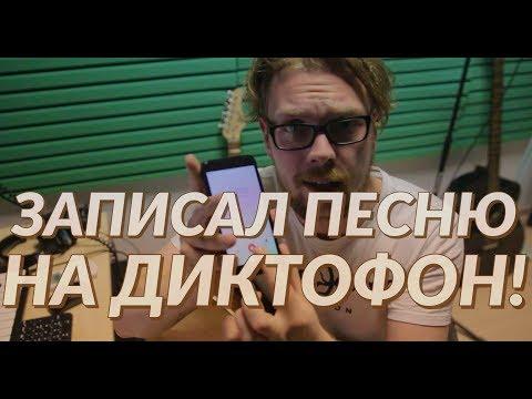 Запись ТРЕКА НА ДИКТОФОН / Как записать песню ДОМА БЕЗ МИКРОФОНА