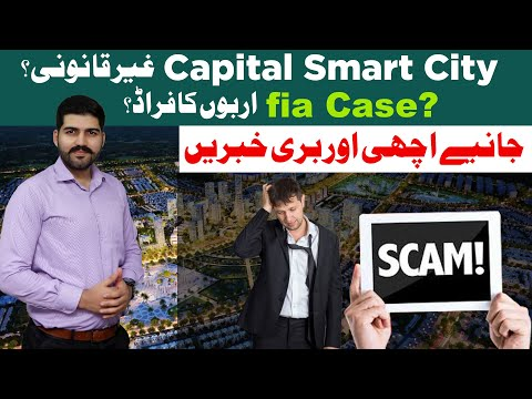 Reality Behind FIA Case against Capital Smart City | Is it Legal Society ??