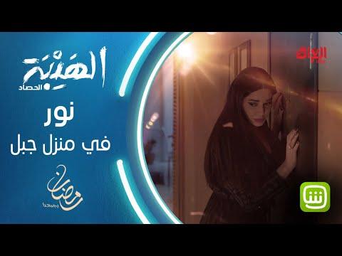 نور رحمة تهرب إلى منزل جبل شيخ الجبل #الهيبة #الهيبة_العراق #رمضان_يجمعنا
