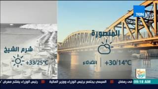 صباح الورد: حالة الطقس اليوم 23 مايو 2017