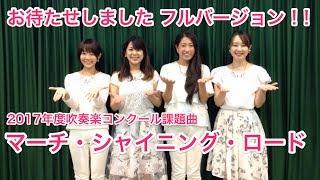 vol.14 / 2017課題曲 Ⅱマーチ・シャイニング・ロード (フルバージョン...