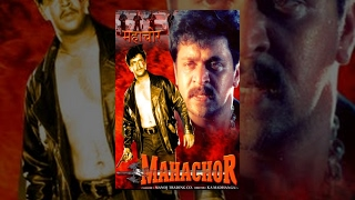 Mahachor - (Full Movie) Watch Free Full Length action Movie