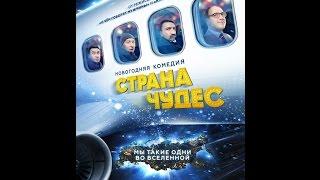 Страна чудес (2015) / трейлер HD