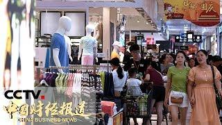 《中国财经报道》 20190828 15:00| CCTV财经