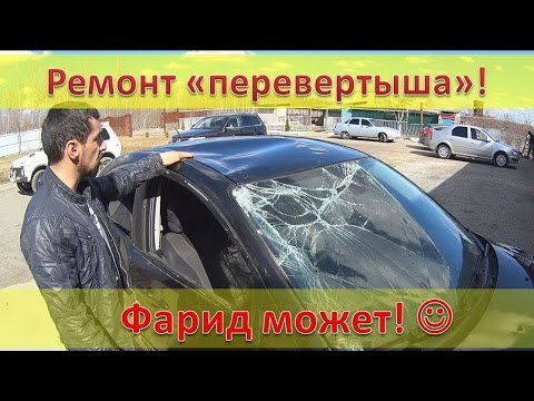 видео: Кузовной ремонт / Восстановление кузова перевернутого авто / мастер Фарид
