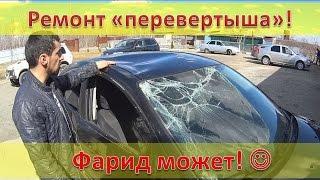 Кузовной ремонт / Восстановление кузова перевернутого авто / мастер Фарид