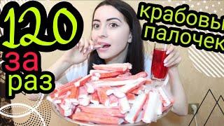 120 КРАБОВЫХ ПАЛОЧЕК ЗА РАЗ??? 3кг MUKBANG / #AykaEmilly ❤