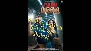 Cash on delivery full movie download link  / how to download cash on delivery  /કૅશ ઓન ડિલિવરી
