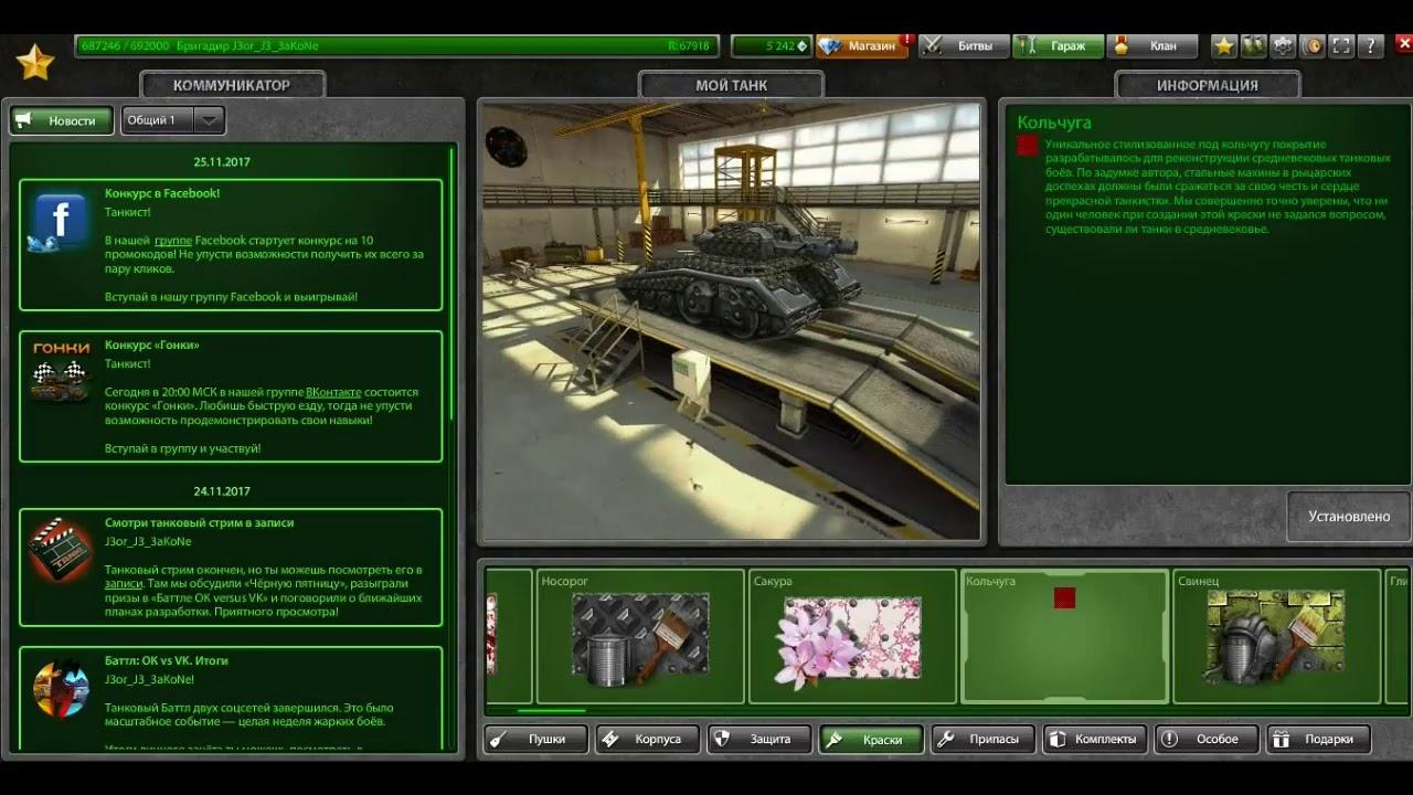 аккаунты танки онлайн генералиссимус 2015