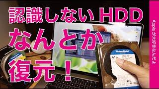 Mac版データ復元アプリ「救出フェニックス4」を試した!外付HDDが急に認識しないぞ!・ソースネクストのStellar日本語版
