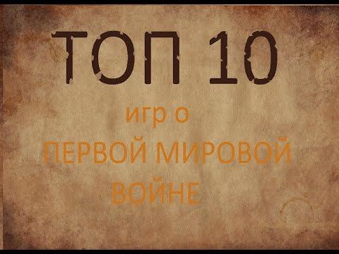 ТОП 10 игр о первой мировой войне