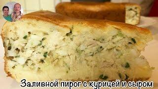 Заливной Пирог с Курицей и Сыром)) Очень быстро и просто)))