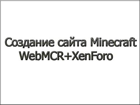 Установка WebMCR с XenForo(форум)