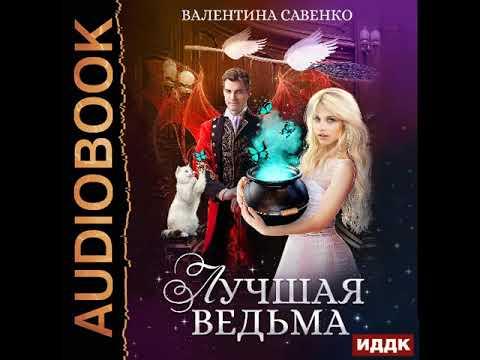 2001609 Аудиокнига. Савенко Валентина