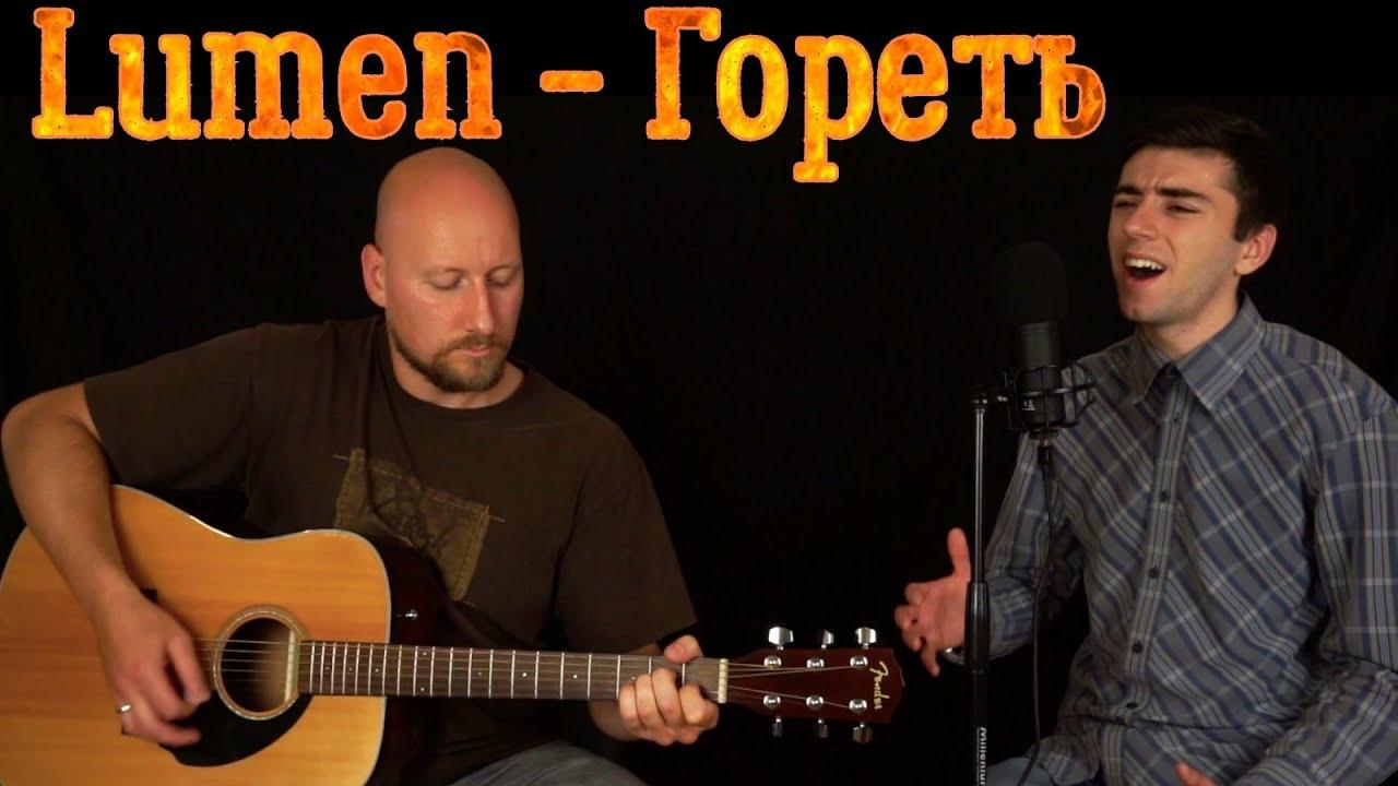 Lumen - Гореть (acoustic cover)