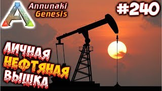 Ark Annunaki - Личная нефтяная вышка #240